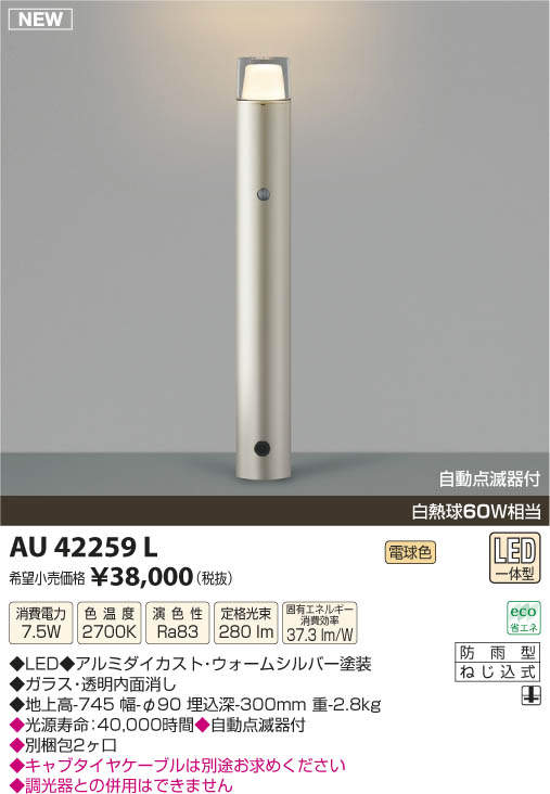 【LEDアウトドアライト】【電球色 on-offタイプ】【自動点滅器付】【ガーデンライト】AU42259L