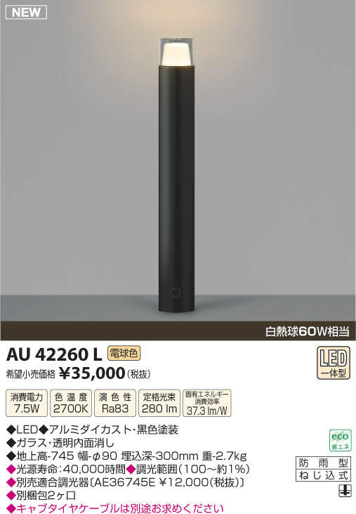 【LEDアウトドアライト】【電球色 調光タイプ(調光器別売)】【ガーデンライト】AU42260L