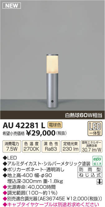 【LEDアウトドアライト】【電球色 調光タイプ(調光器別売)】【ガーデンライト】AU42281L