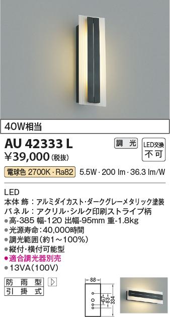 【LEDアウトドアライト】【電球色 調光タイプ(調光器別売)】AU42333L