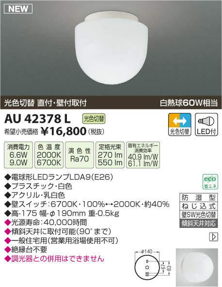 【LED浴室灯】【光色切替 on-offタイプ】AU42378L
