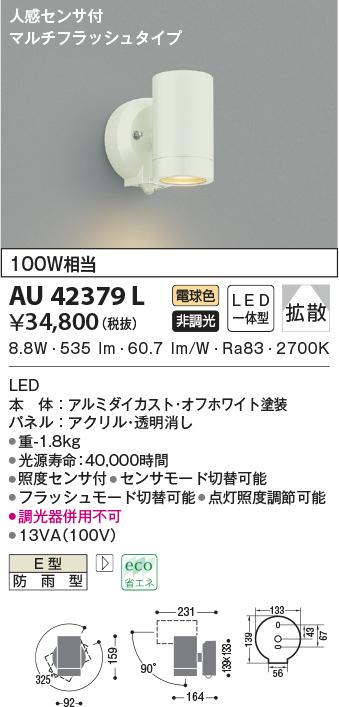 【LEDアウトドアライト】【電球色マルチフラッシュタイプ】【人感センサー付】AU42379L