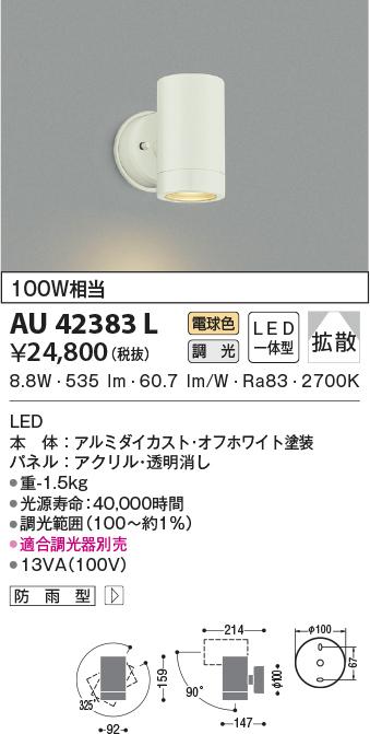 【LEDアウトドアライト】【電球色 調光タイプ(調光器別売)】AU42383L