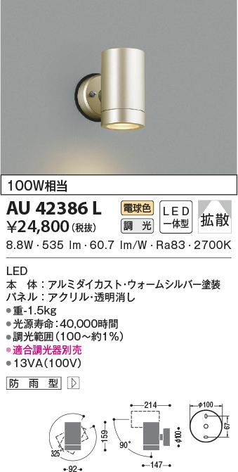 【LEDアウトドアライト】【電球色 調光タイプ(調光器別売)】AU42386L