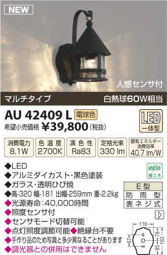 【LEDアウトドアライト】【電球色 マルチタイプ】【人感センサー付】AU42409L