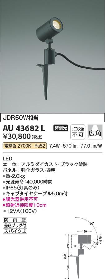 【LEDアウトドアライト】【電球色 on-offタイプ】AU43682L