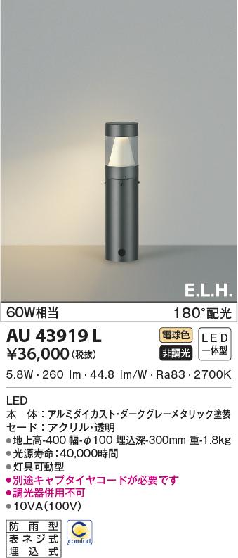 【LEDアウトドアライト】【電球色 on-offタイプ】【ガーデンライト】AU43919L
