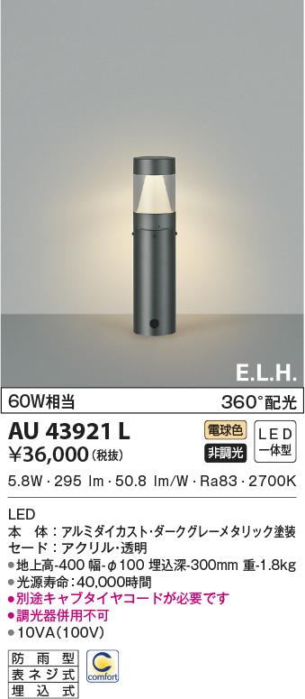 【LEDアウトドアライト】【電球色 on-offタイプ】【ガーデンライト】AU43921L