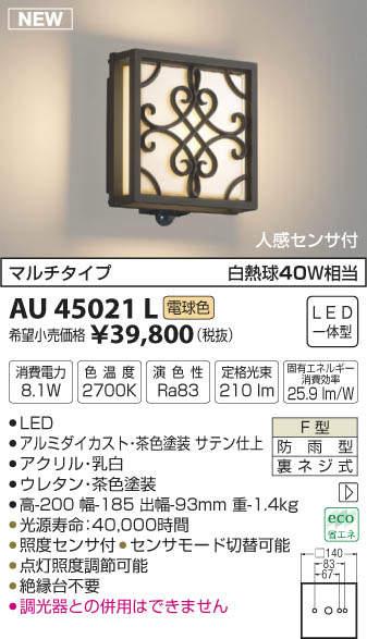 【LEDアウトドアライト】【電球色 マルチタイプ】【人感センサ付】AU45021L