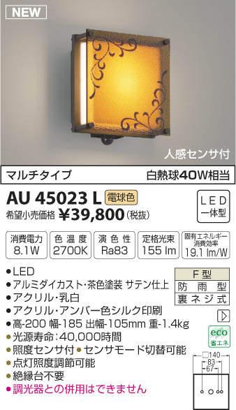 【LEDアウトドアライト】【電球色 マルチタイプ】【人感センサ付】AU45023L