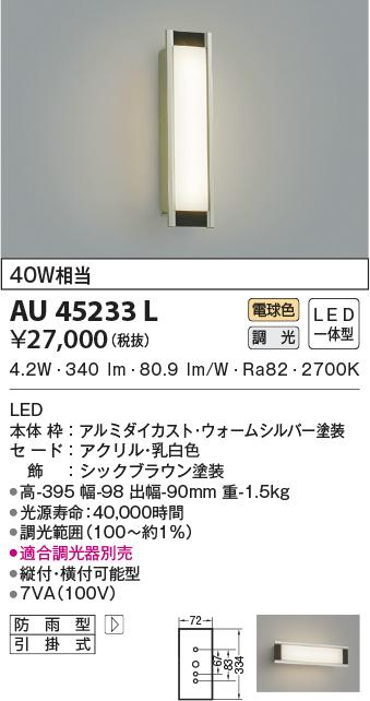 【LEDアウトドアライト】【電球色調光タイプ(調光器別売)】AU45233L