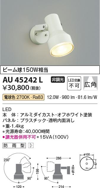 【LEDアウトドアライト】【電球色 on-offタイプ】AU45242L