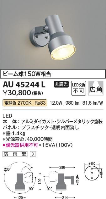 【LEDアウトドアライト】【電球色 on-offタイプ】AU45244L