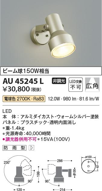 【LEDアウトドアライト】【電球色 on-offタイプ】AU45245L