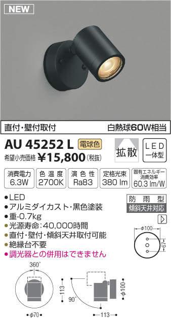 【LEDアウトドアライト】【電球色 on-offタイプ】AU45252L