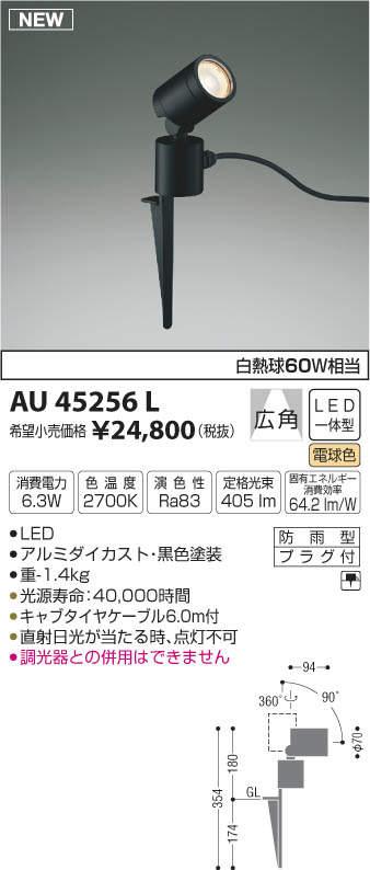 【LEDアウトドアライト】【電球色 on-offタイプ】AU45256L