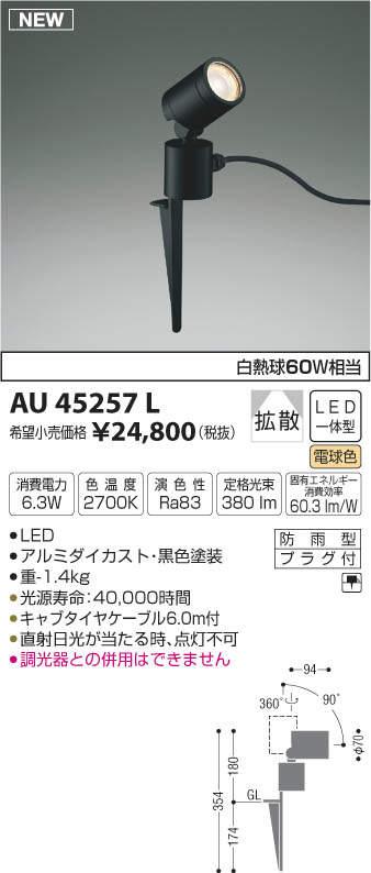 【LEDアウトドアライト】【電球色 on-offタイプ】AU45257L