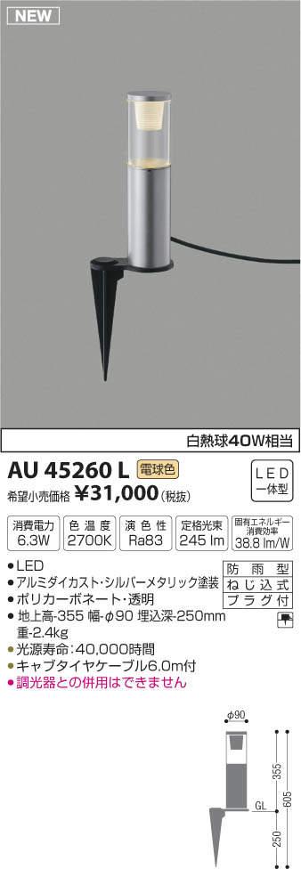 【LEDアウトドアライト】【電球色 on-offタイプ】AU45260L