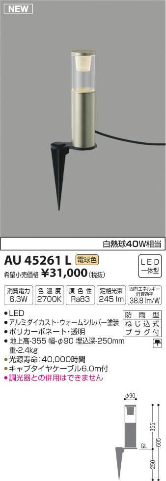 【LEDアウトドアライト】【電球色 on-offタイプ】AU45261L