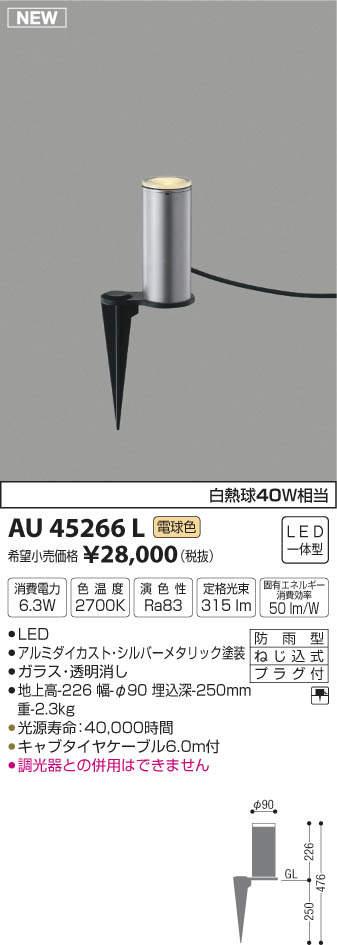 【LEDアウトドアライト】【電球色 on-offタイプ】AU45266L