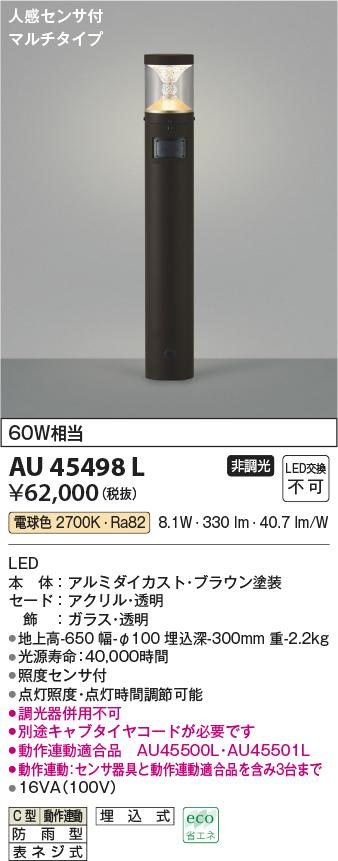 【LEDアウトドアライト】【電球色 マルチタイプ】【人感センサ付】AU45498L