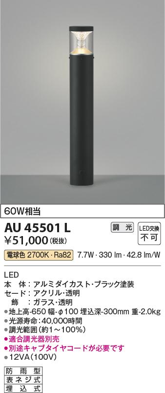 【LEDアウトドアライト】【電球色調光タイプ(調光器別売)】AU45501L