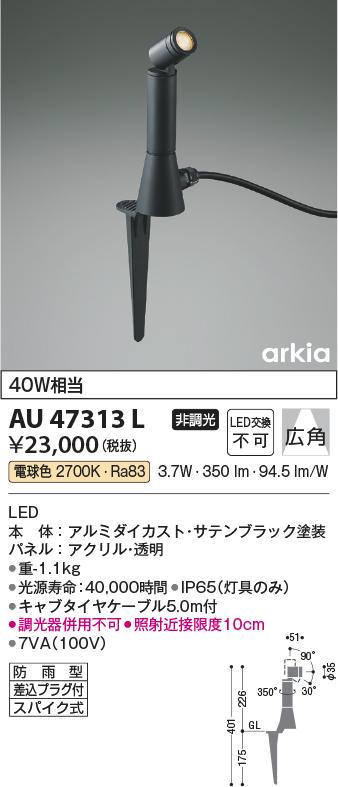 【LEDアウトドアライト】【アウトドアスパイクスポット】【電球色 on-offタイプ】AU47313L