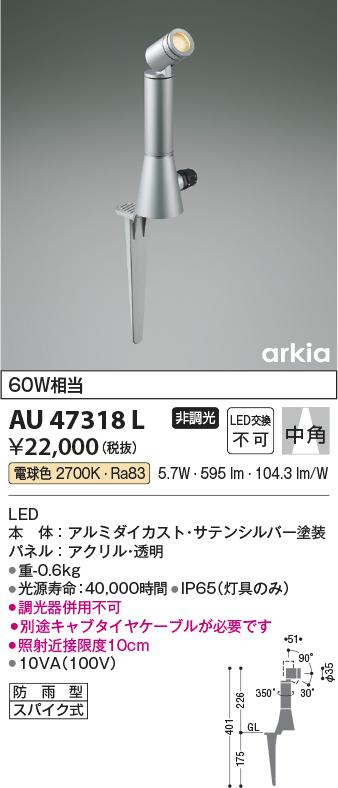 【LEDアウトドアライト】【アウトドアスパイクスポット】【電球色 on-offタイプ】AU47318L
