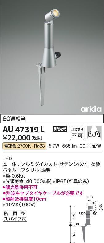 【LEDアウトドアライト】【アウトドアスパイクスポット】【電球色 on-offタイプ】AU47319L
