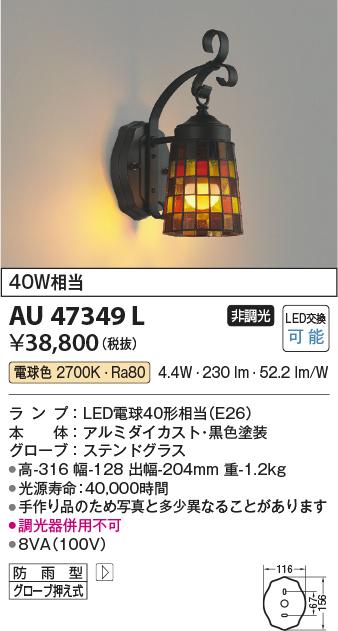 【LEDアウトドアライト】【防雨型ブラケット】【電球色 on-offタイプ】AU47349L