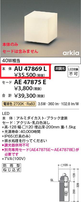 【LEDアウトドアライト】【埋込本体】【電球色 on-offタイプ】※ご使用にはいずれかの別売セード(AE47875E~AE47878E)が必要ですAU47869L