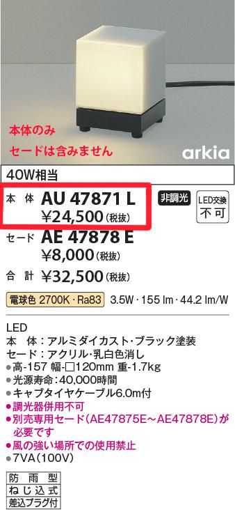 【LEDアウトドアライト】【スタンド本体】【電球色 on-offタイプ】※ご使用にはいずれかの別売セード(AE47875E~AE47878E)が必要ですAU47871L
