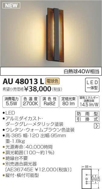【LEDアウトドアライト】【防雨型ブラケット】【電球色 調光タイプ(調光器別売)】AU48013L