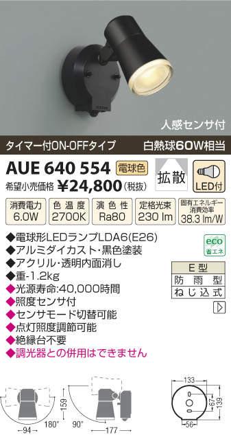 【LEDアウトドアライト】【電球色 タイマー付きon-offタイプ】【センサー付】AUE640554