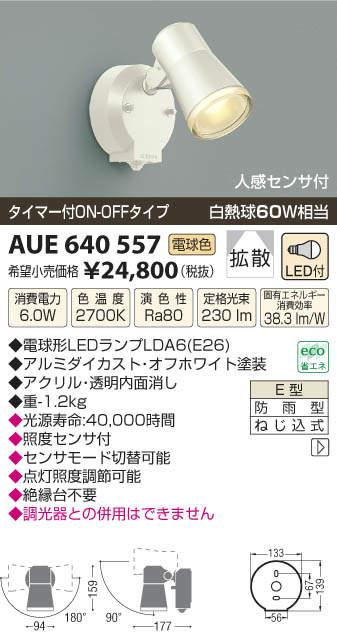 【LEDアウトドアライト】【電球色 タイマー付きon-offタイプ】【センサー付】AUE640557