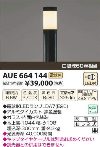 【LEDアウトドアライト】【電球色 on-offタイプ】【ガーデンライト】AUE664144
