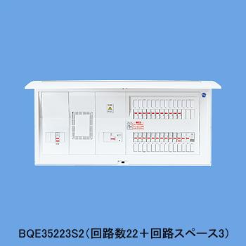 ※商品画像はイメージです太陽光発電システムエコキュート・IH対応リミッタースペース付BQE34223S2