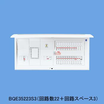 太陽光発電システムエコキュート・電気温水器・IH対応リミッタースペース付BQE34223S3