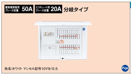※商品画像はイメージです【蓄熱暖房器・エコキュート・IH対応】【リミッタースペースなし 】BQE87221B25