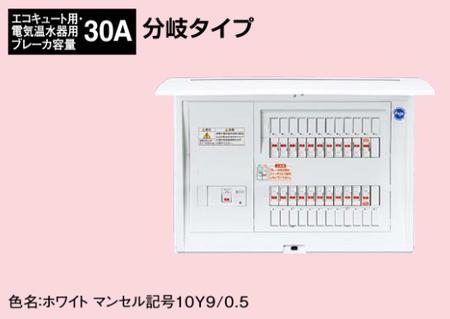 ※商品画像はイメージです【オール電化対応】【エコキュート・電気温水器・IH対応】【リミッタースペースなし 】BQE85222B3