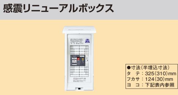 ※商品画像はイメージです【感震リニューアルボックス】【リミッタースペース付 】BQE3256Z