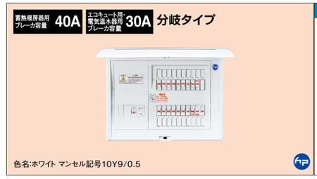 ※商品画像はイメージです【蓄熱暖房器・エコキュート・電気温水器・IH対応】【リミッタースペースなし 】BQE87141B34