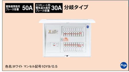 【在庫一掃】 ※商品画像はイメージです【蓄熱暖房器・エコキュート・電気温水器・IH対応】【リミッタースペースなし 】BQE87261B35:くらし館infini-木材・建築資材・設備
