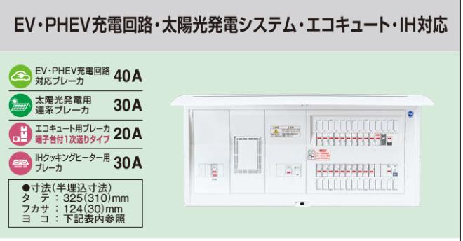※商品画像はイメージです【コスモパネル】【EV・PHEV充電回路・太陽光発電システム・エコキュート・IH対応】【リミッタースペース付】BQE37291S2E4