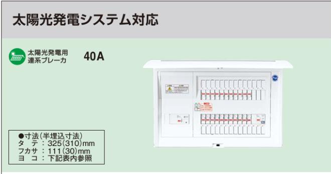 Panasonic パナソニック ※商品画像はイメージです コスモパネル BQE86263F 太陽光発電システム対応 信託 リミッタースペースなし 送料無料でお届けします