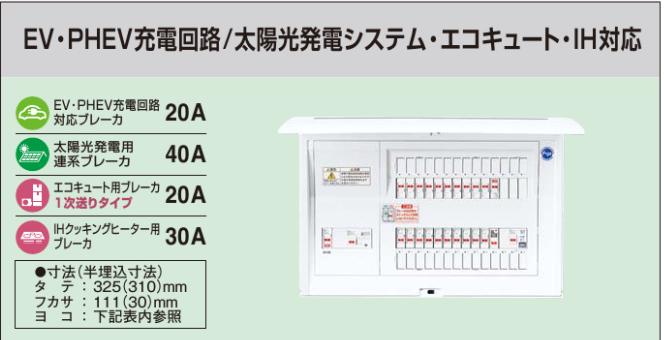 Panasonic 完全送料無料 パナソニック ※商品画像はイメージです コスモパネル EV PHEV充電回路 特別セール品 IH対応 エコキュート 太陽光発電システム BQE81343D2EV リミッタースペースなし