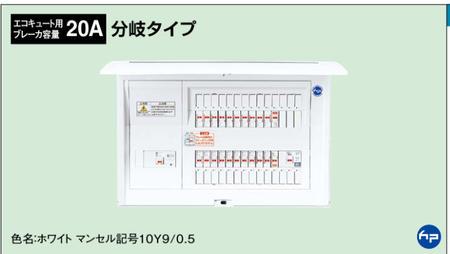 ※商品画像はイメージです【太陽光発電システム・エコキュート・IH対応】【リミッタースペースなし 】BQE810303C2, Import Brand Diana:83e3192f --- sunward.msk.ru