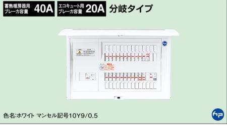 ※商品画像はイメージです【太陽光発電システム・蓄熱暖房器エコキュート・電気温水器・IH対応】【リミッタースペースなし】BQE87342C24】BQE87342C24, キャラクター雑貨CHERICO:2c5ee1bb --- sunward.msk.ru