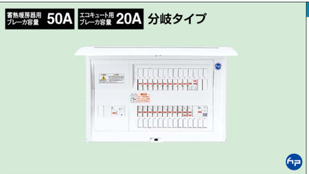 【太陽光発電システム・蓄熱暖房器エコキュート・電気温水器・IH対応】【リミッタースペースなし 】BQE87182C25