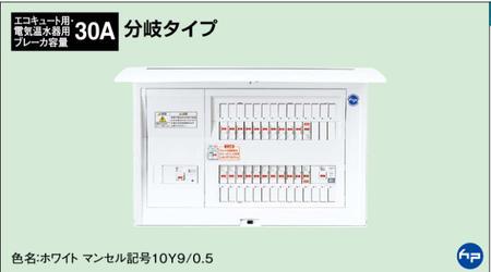 ※商品画像はイメージです【太陽光発電システム・エコキュート・電気温水器・IH対応】【リミッタースペースなし 】BQE86303C3